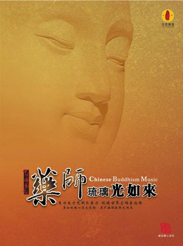 药师琉璃光如来(4CD)