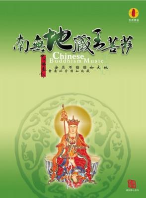 南无地藏王菩萨(4CD)