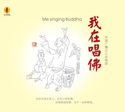 中国广播少儿合唱团——《我在唱佛》