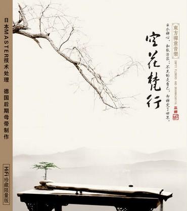 空花梵行 古琴巫娜 东方禅意音乐 民乐 民族乐器 龙源 HD CD