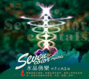 水晶佛乐-世界古典名曲