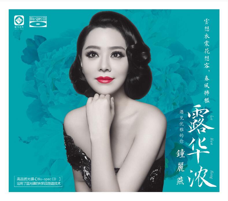 《露华浓》钟丽燕 中国十大女中音