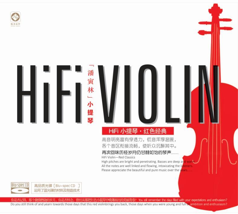 《HIFI小提琴》 潘寅林 红色经典 红色小提琴