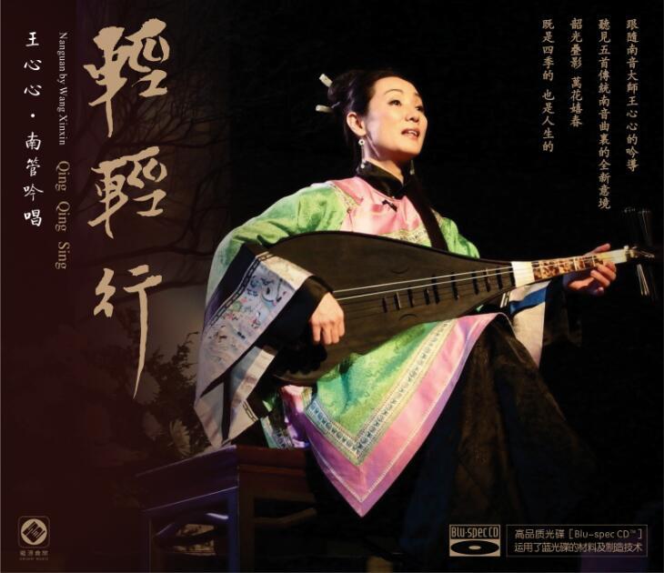 《轻轻行》 王心心 非物质文化遗产 南音传承人 南管吟唱