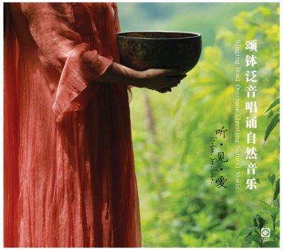 《听·见·爱》杨力虹 颂钵泛音唱诵自然音乐 疗愈音乐