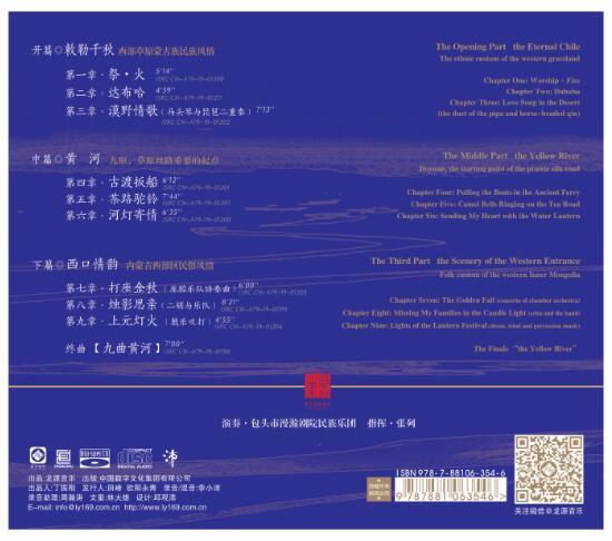 《黄河从草原走过》 民族管弦交响音画 包头市漫瀚剧院民族乐团