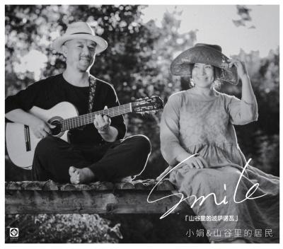 《Smile·山谷里的波萨诺瓦》 小娟&山谷里的居民
