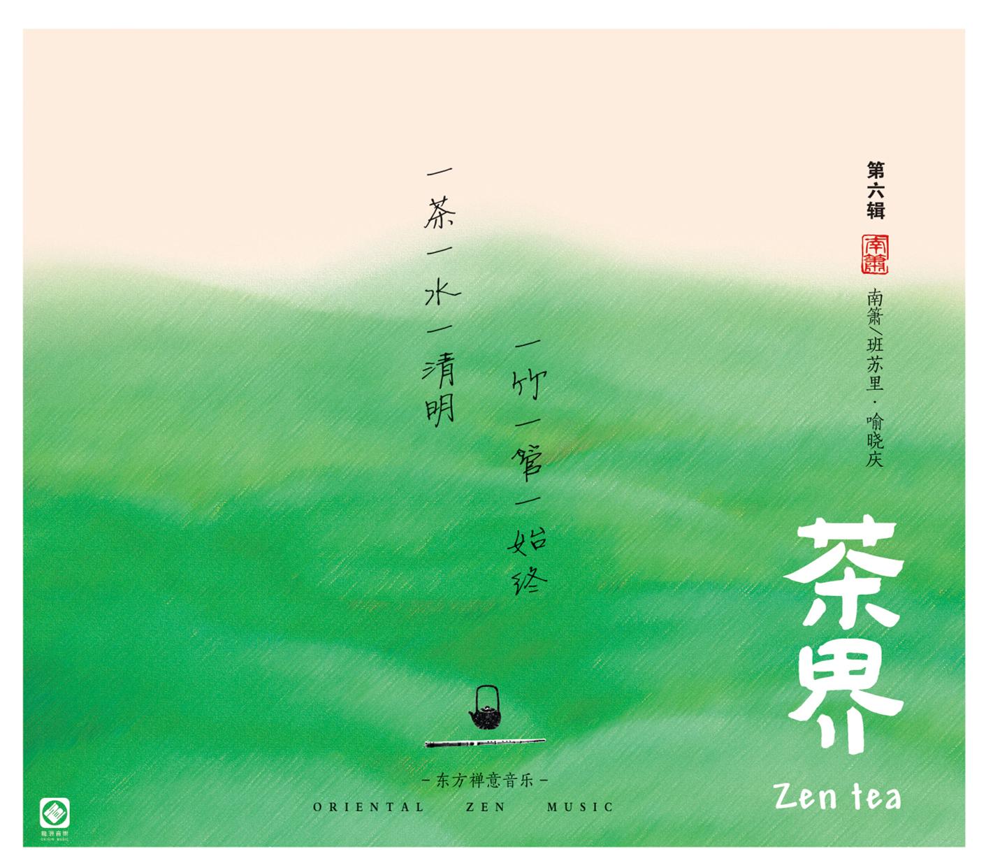 《茶界6》茶界六 喻晓庆·南箫/班苏里 茶界系列