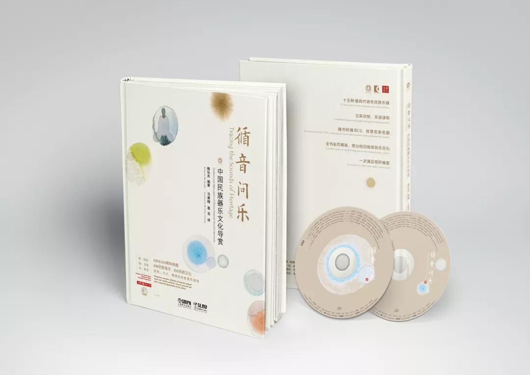《循音问乐--中国民族器乐文化导赏》书+2CD