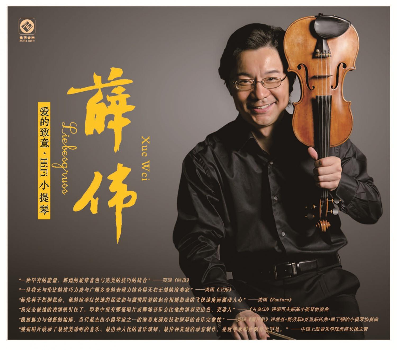 《爱的致意·HiFi小提琴》薛伟
