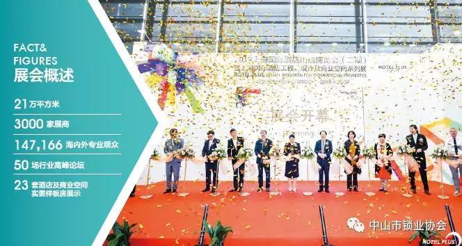 【通知】关于抱团参加2020上海酒店用品展的通知