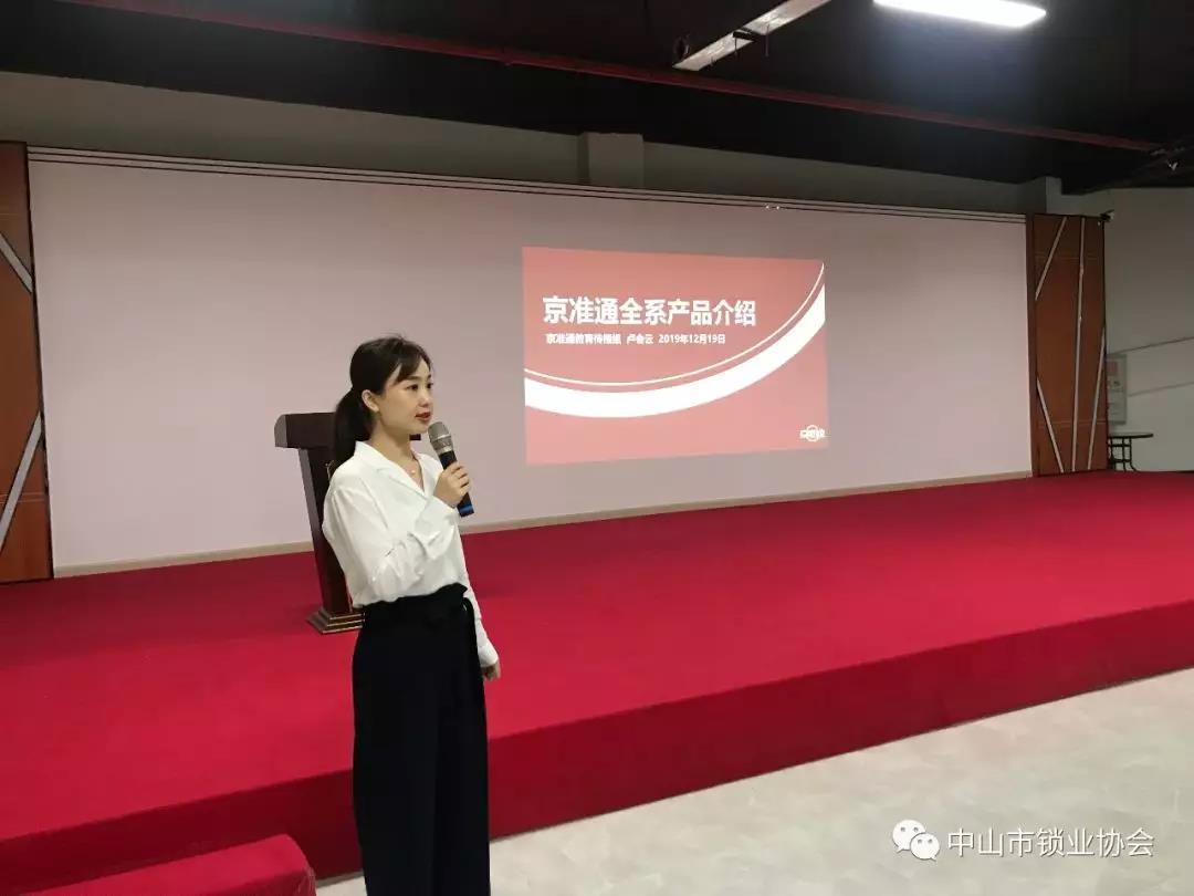 【简讯】第一期京准通官方成长训练营在我中心成功举办