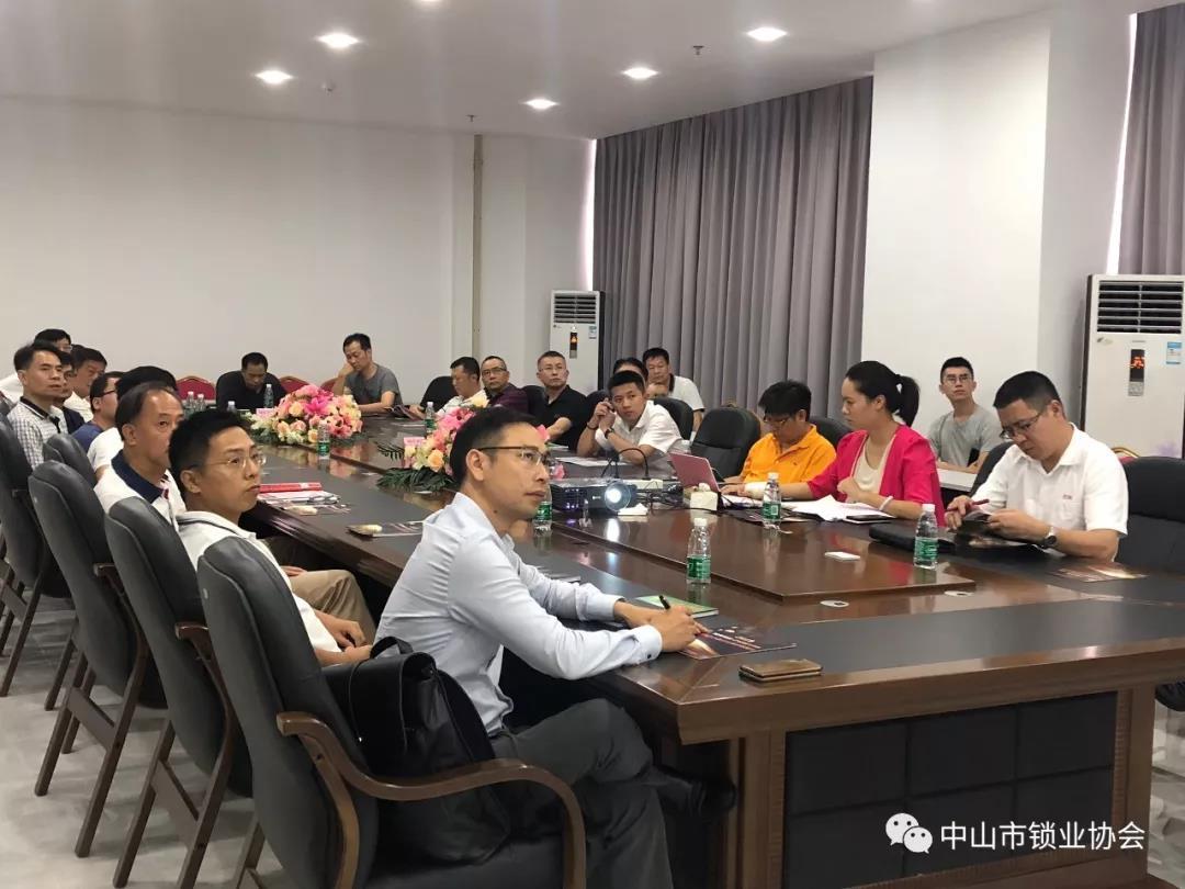 【协会动态】中山市锁业协会四届七次理事会顺利召开
