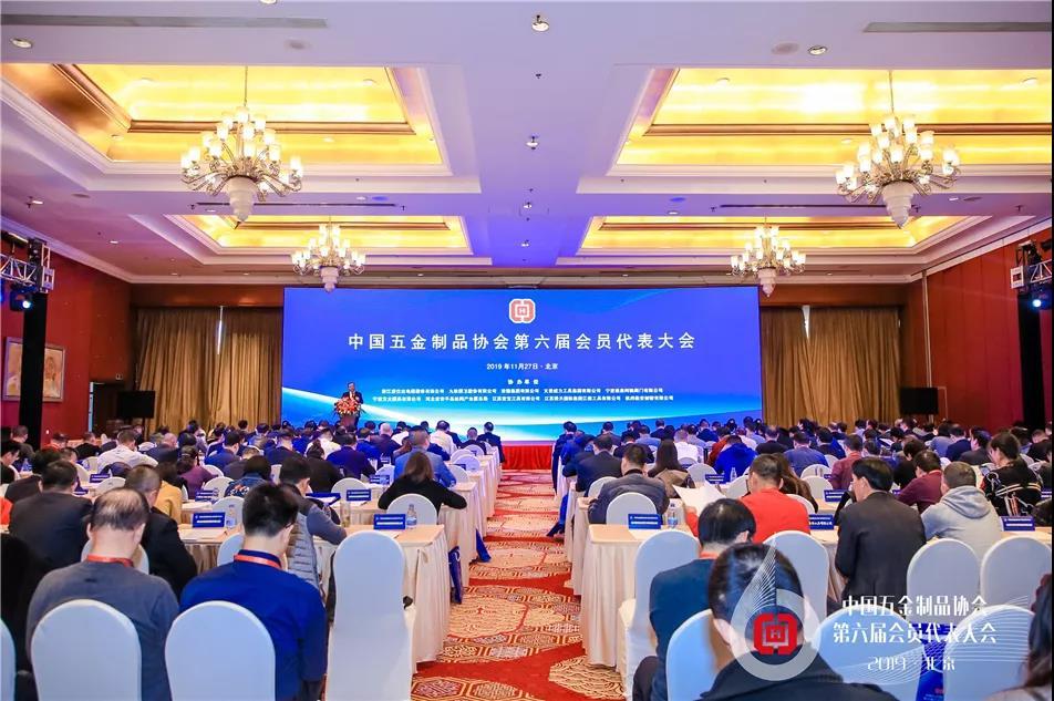 【简讯】中国五金制品协会第六届会员代表大会在京召开