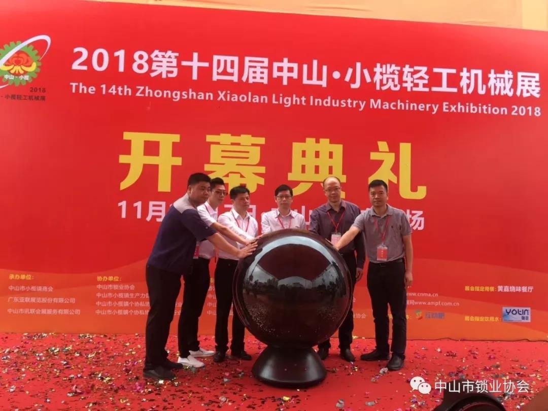 【展会盛况】第十四届中山小榄轻工机械展今天盛大开幕!