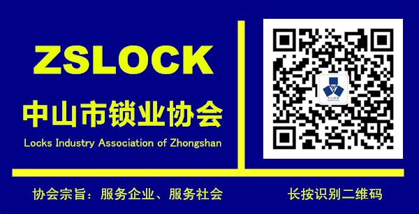 中山市锁业协会入会指南