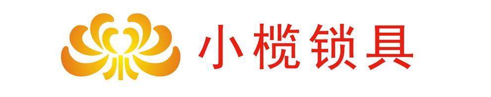 中山市小榄锁具有限公司(五金锁具国际采购中心)