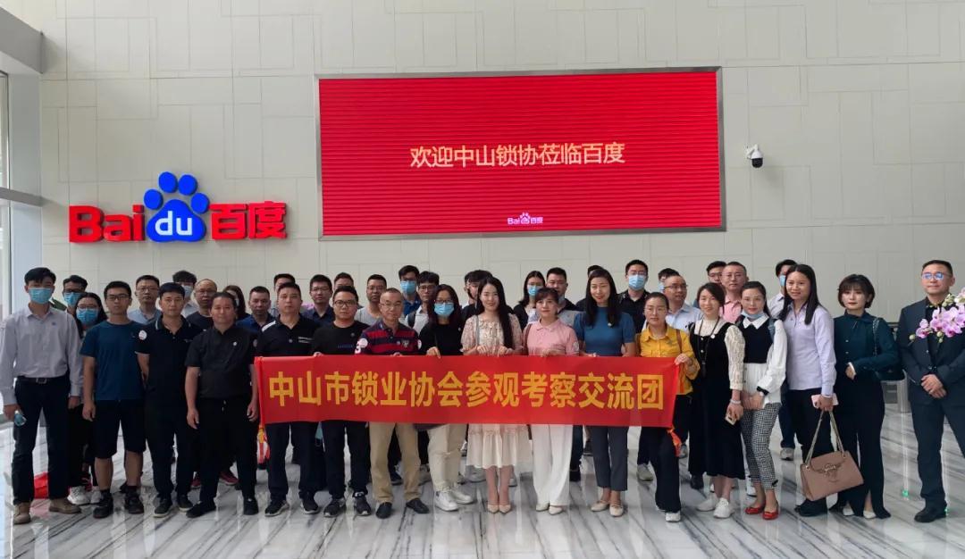 活动回顾丨我会组织会员企业到百度深圳总部及奥比中光科技集团参观学习