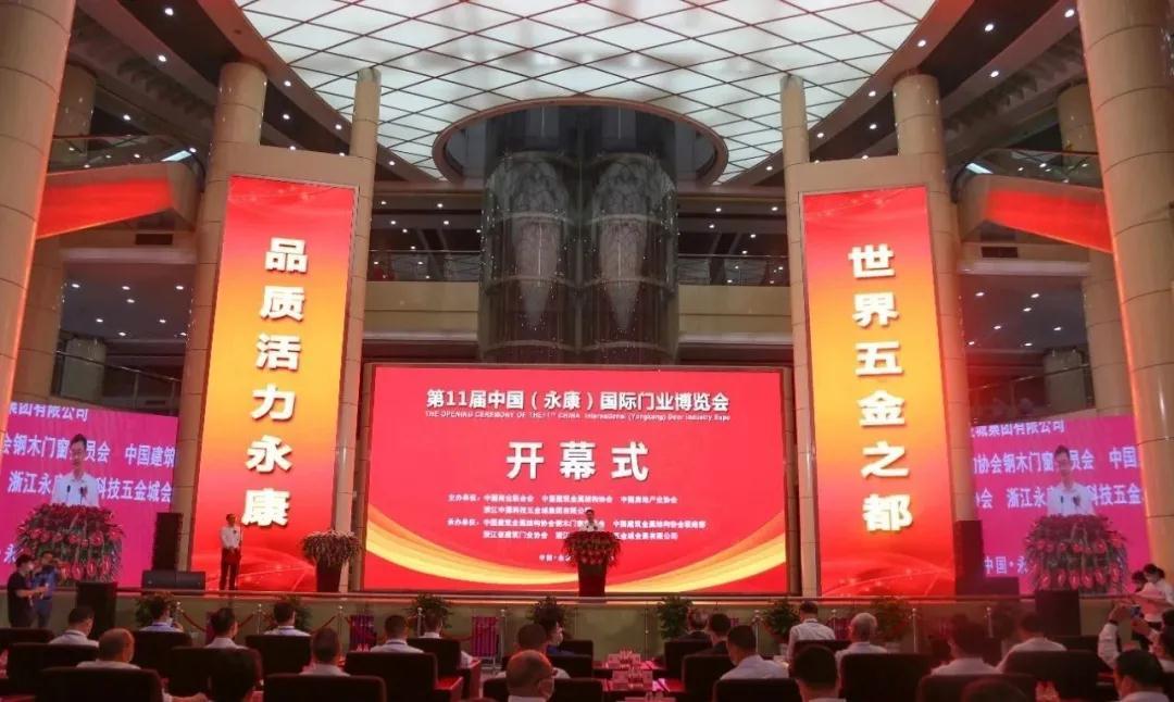 展会动态丨我会抱团参加第11届中国(永康)国际门业博览会