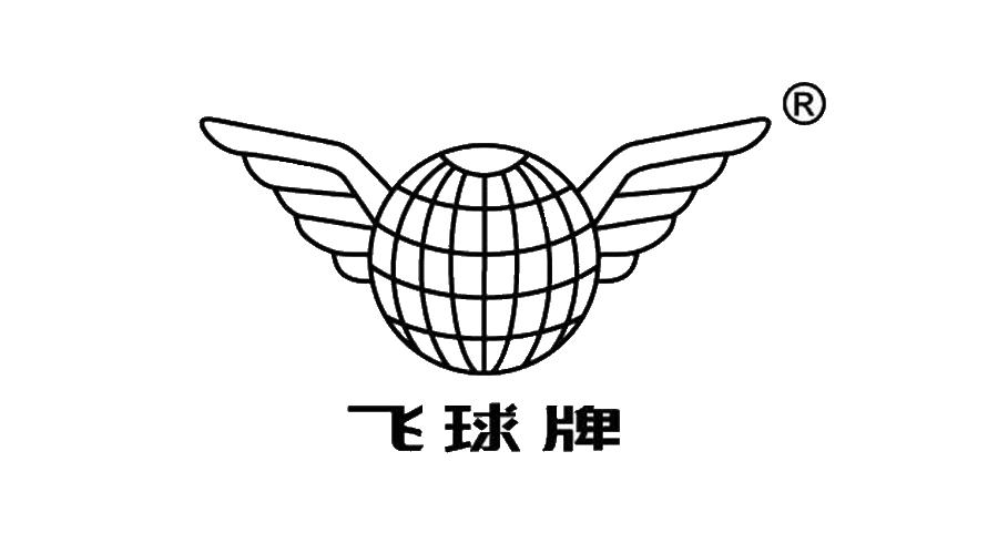 中山市飞球金属制品有限公司