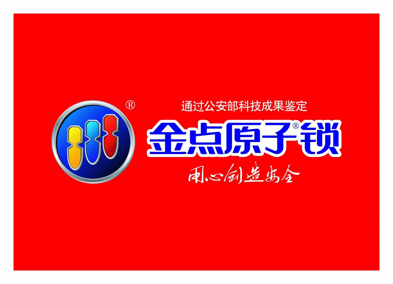 广东金点原子制锁有限公司