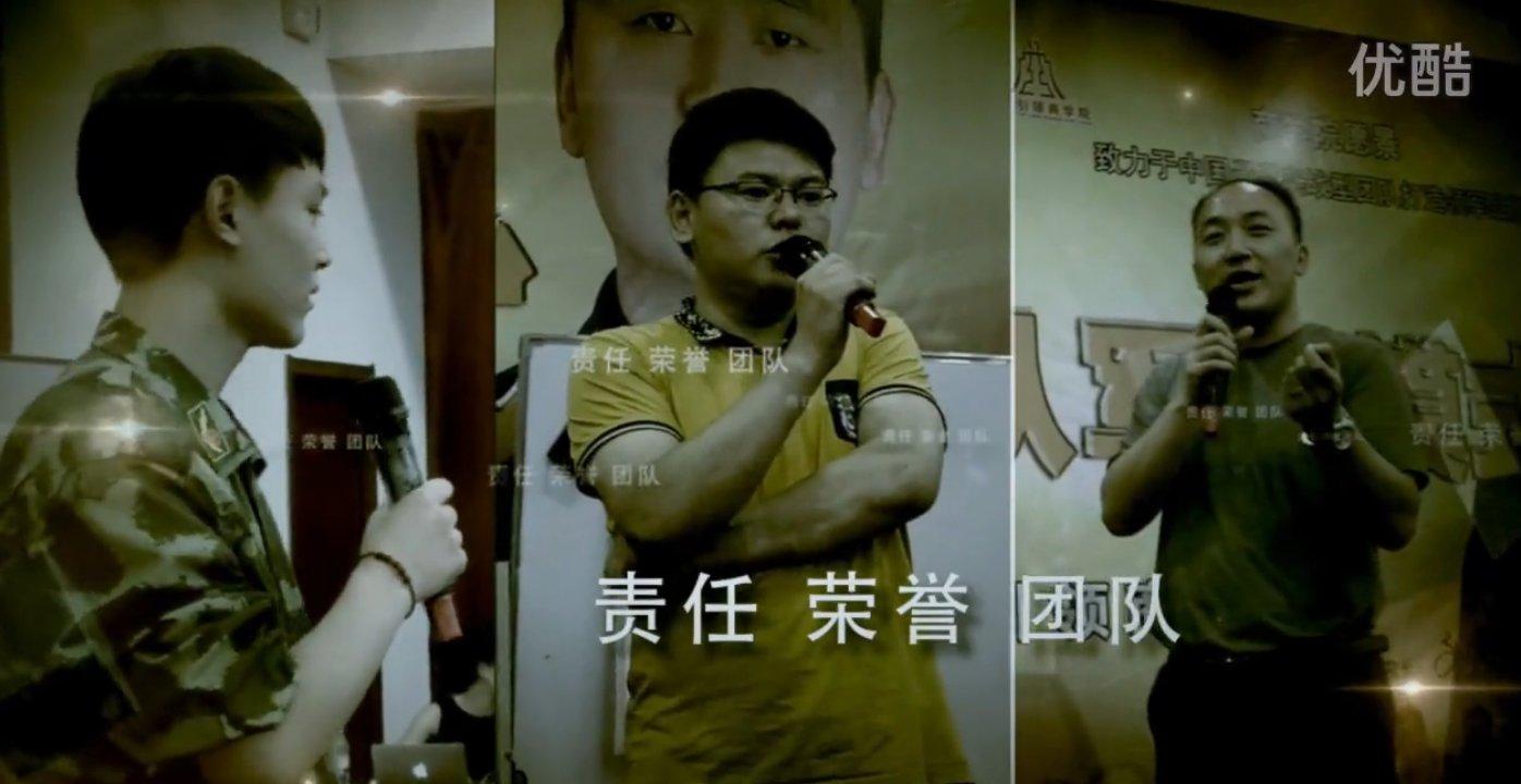 【顺天引领】红石集团-打造团队...