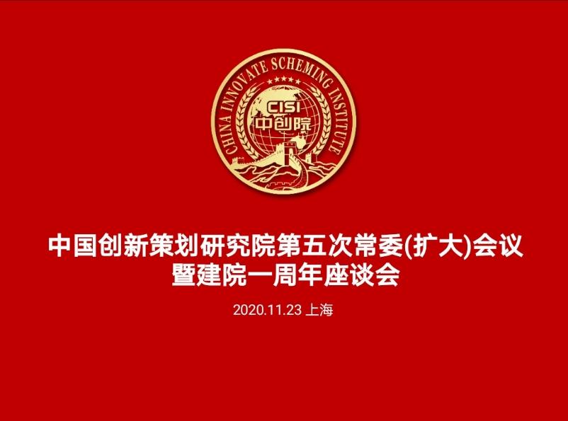 砥砺奋进新征程 扬帆起航再出发 ——中国创新策划研究院第五次常委(扩大)会议 暨建院一周年座谈会在上海举行