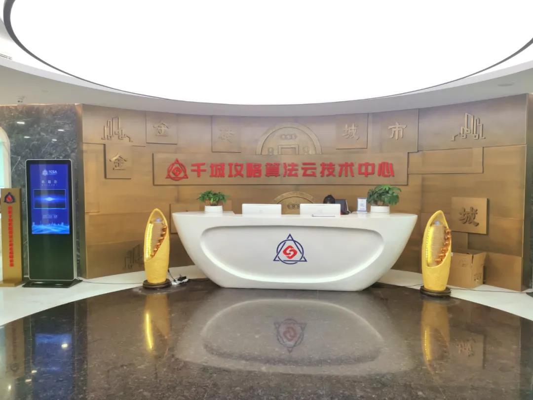 沈峰主席在千城攻略技术开发工作会议上要求, 用行动创建时代的伟大