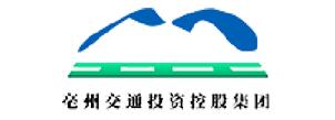 亳州交通投资控股集团有限公司
