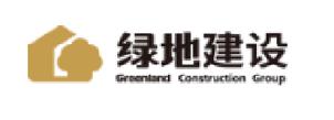 上海绿地建设(集团)有限公司