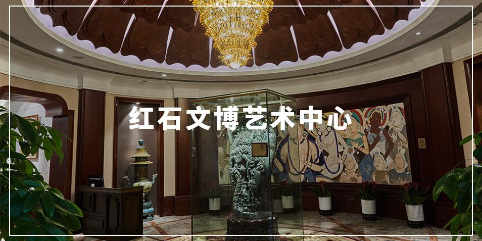 红石文博艺术中心