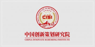 中国创新策划研究院