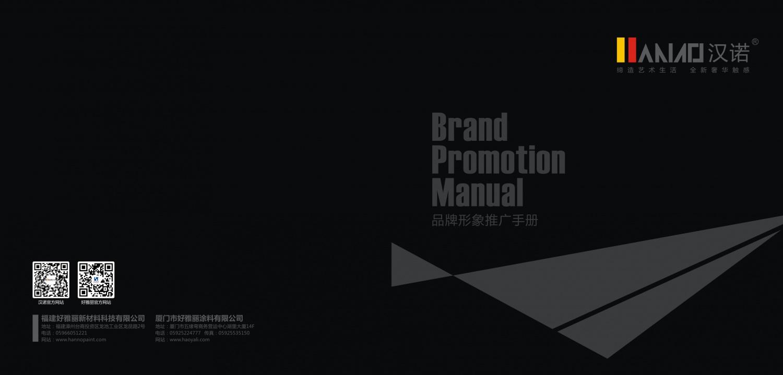 品牌整合-汉诺品牌画册
