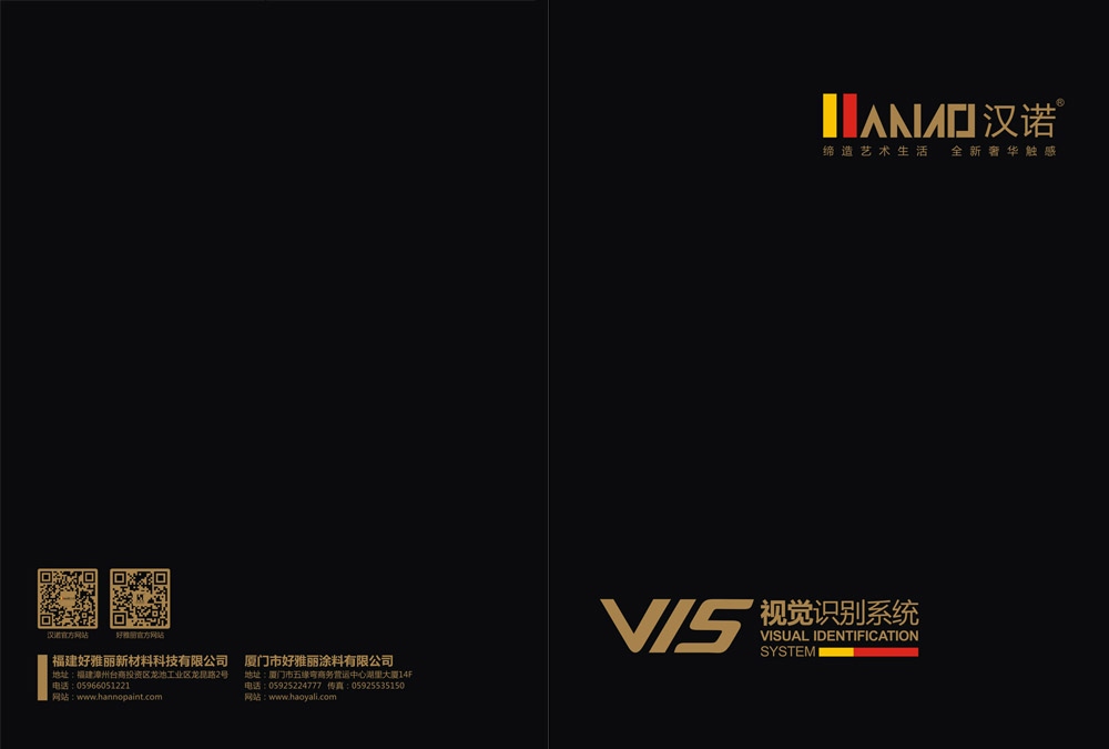 品牌整合-汉诺VI设计