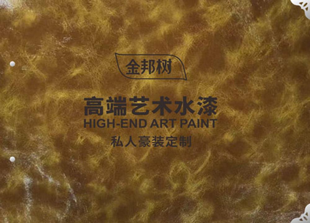 品牌整合-金邦树艺术水漆样板册