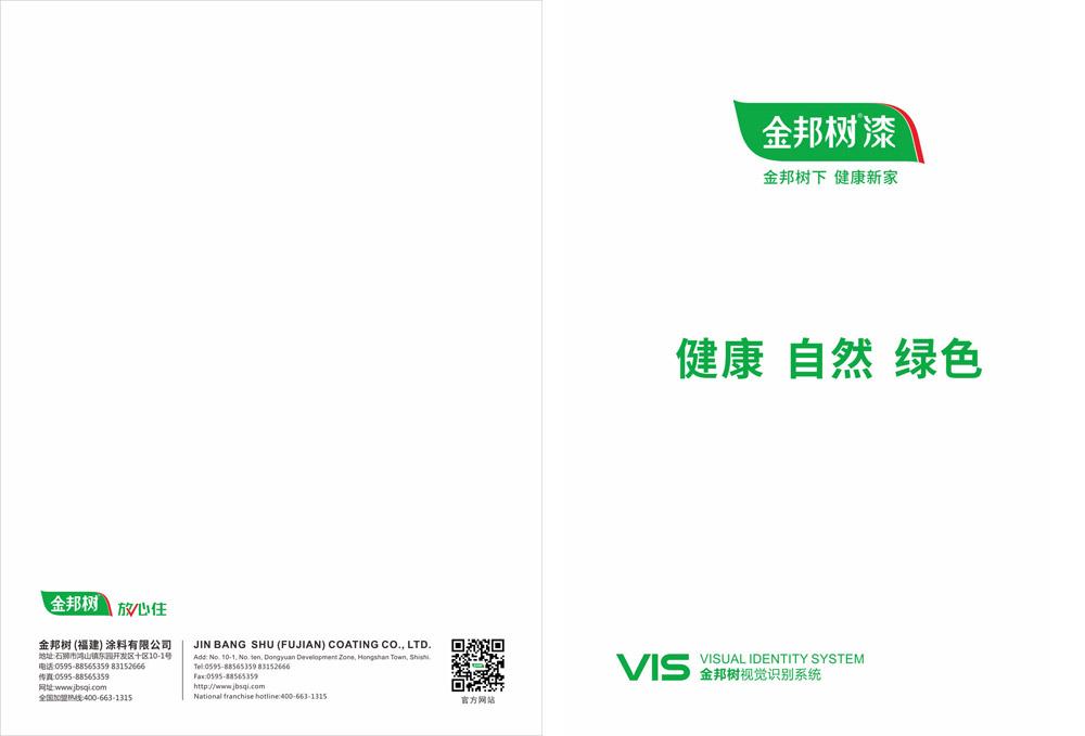 品牌整合-金邦树VI1