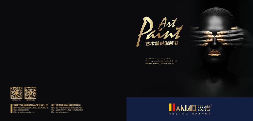 品牌整合-汉诺艺术壁材说明书
