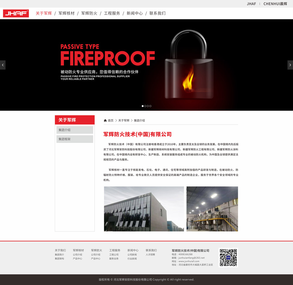 品牌整合-军辉网站