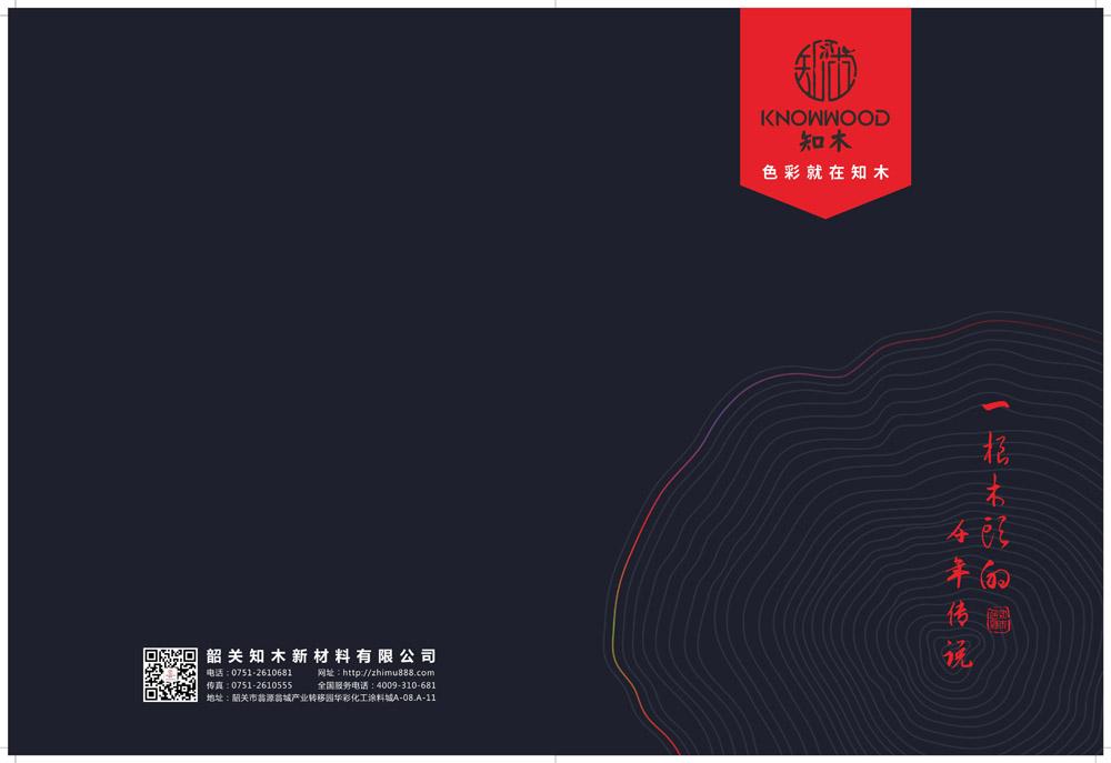 品牌整合-知木产品手册