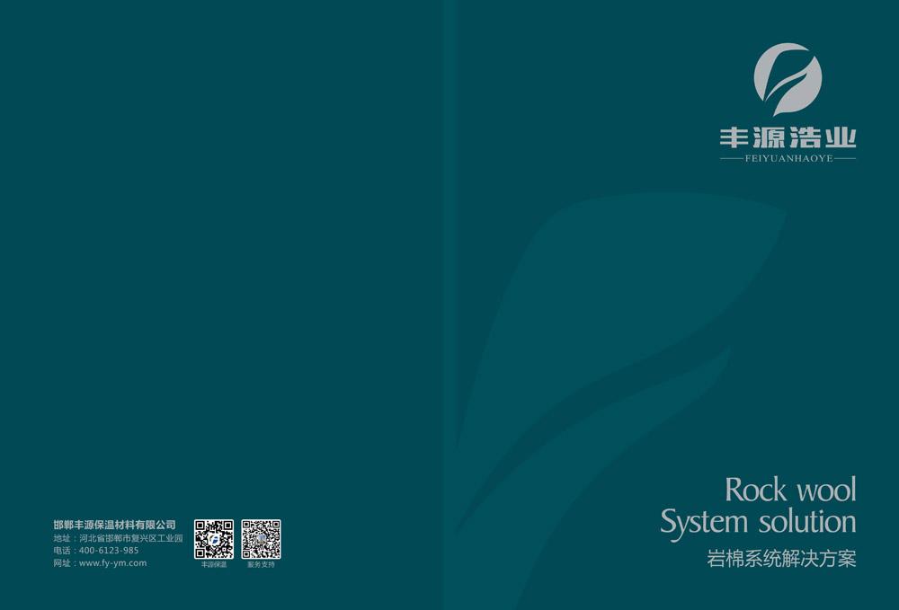 品牌整合-丰源画册