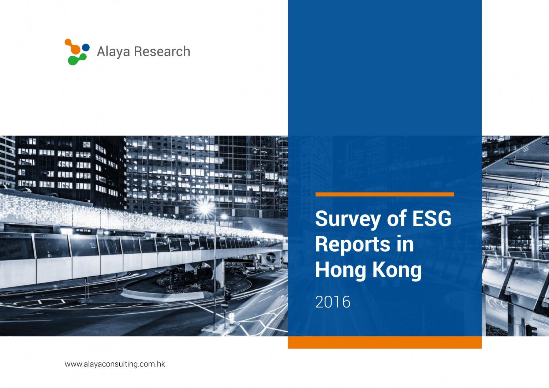 2016年调查研究报告在线阅读