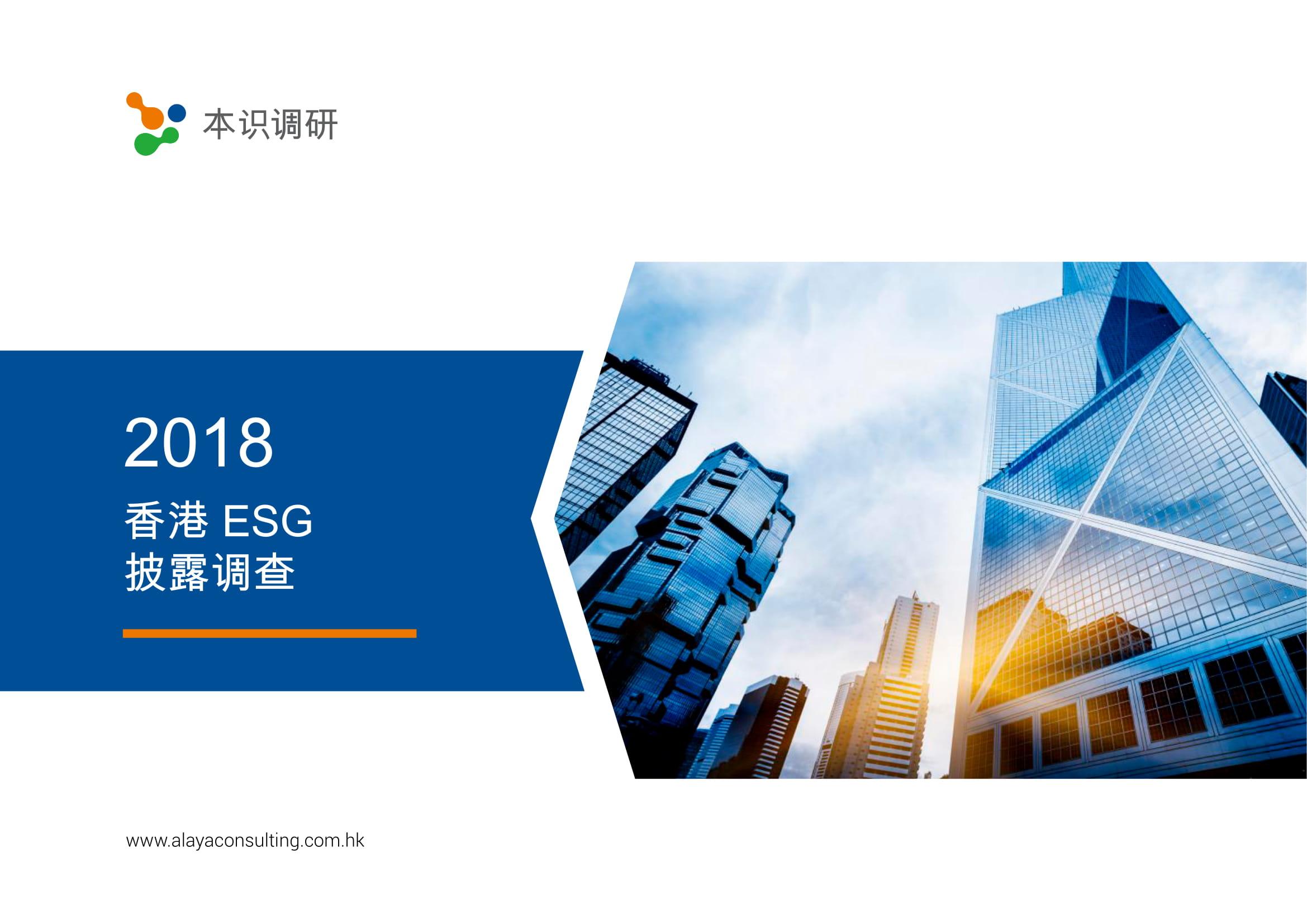 2018年调查研究报告(中文版)在线阅读