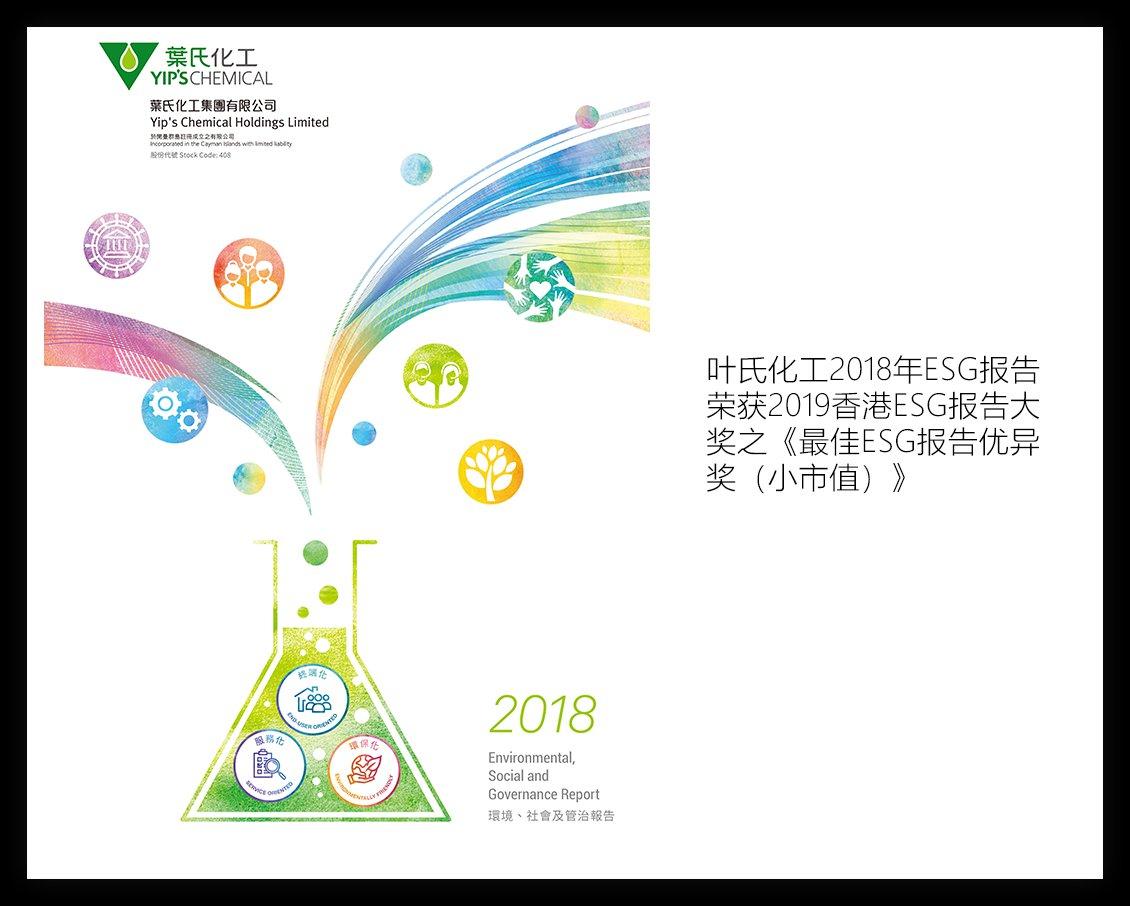 叶氏化工-2018年