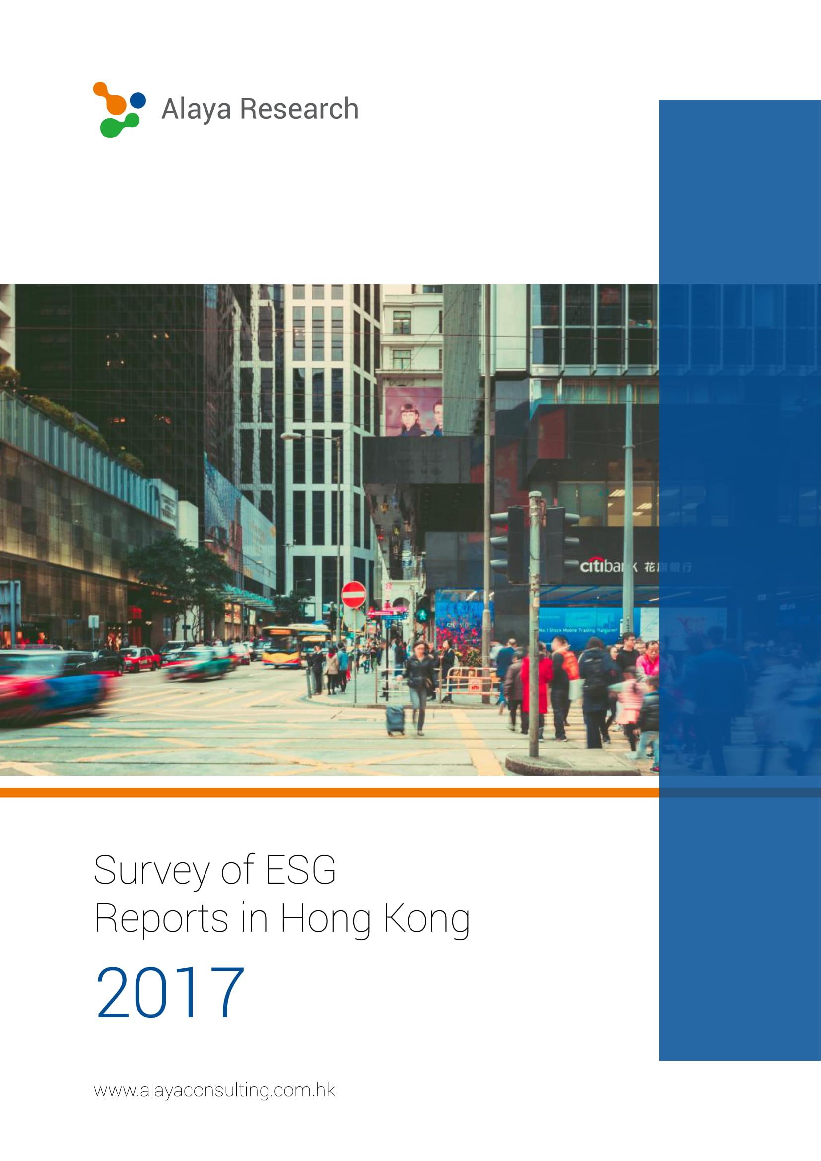 2017年调查研究报告在线阅读