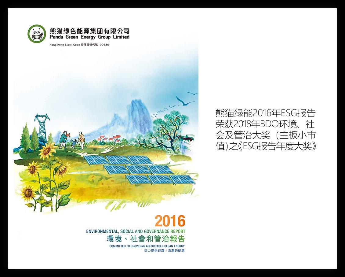 熊猫绿能-2016年