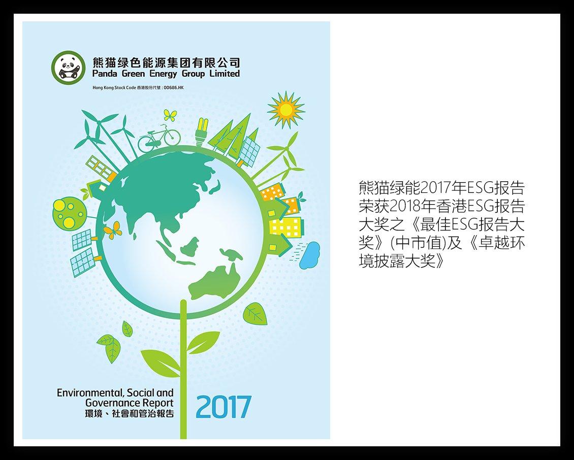 熊猫绿能-2017年