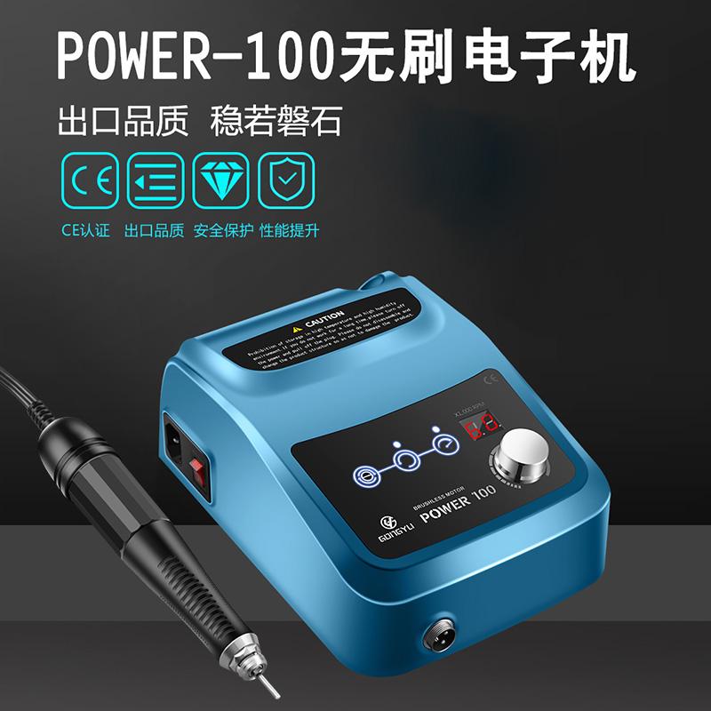 攻玉-POWER100