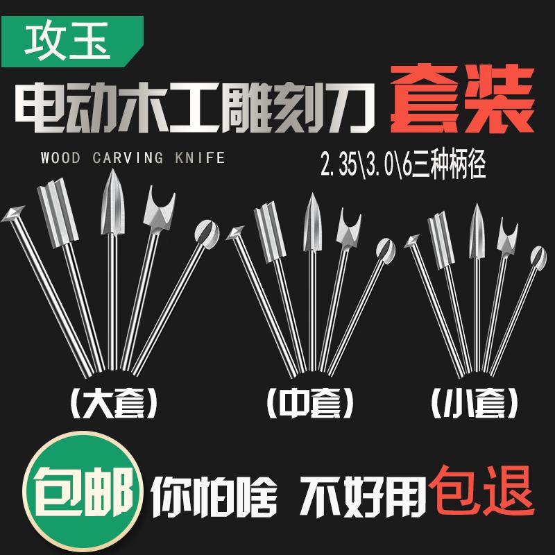 攻玉-木雕刀具