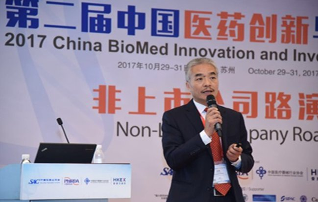 2017年10月参加在苏州举办的中国医药创新投资大会