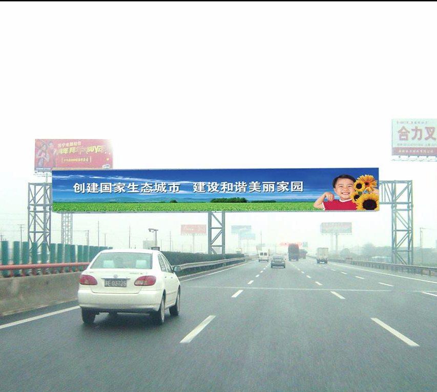 沪宁高速跨街大牌